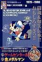熱血!!コロコロ伝説(vol.2(1979・1980)