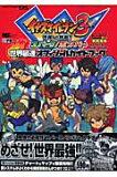 【】イナズマイレブン3世界への挑戦!!スパーク/ボンバー世界最速オフィシャルガイドブ