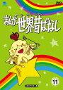 まんが世界昔ばなし DVD-BOX11 [HDリマスター版] [ 宮城まり子 ]