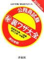 公務員試験(秘)裏ワザ大全(国家総合職・一般職/地方上級・) [ 津田秀樹 ]
