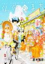 仏像のまち 3 (MFコミックス ジーンシリーズ) [ 蒼木 雅彦 ]
