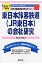 東日本旅客鉄道(JR東日本)の会社研究(2017年度版) [ 就職活動研究会(協同出版) ]