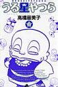 うる星やつら(6)新装版 (少年サンデーコミックス) [ 高橋留美子 ]