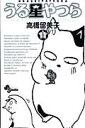 うる星やつら〔新装版〕(11) (少年サンデーコミックス) [ 高橋 留美子 ]