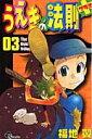 うえきの法則プラス(03)