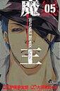魔王(5) JUVENILE REMIX (少年サンデーコミックス)