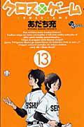 クロスゲーム 13 (13) (少年サンデーコミックス)