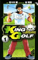 KING GOLF(キング ゴルフ)