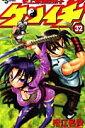 史上最強の弟子ケンイチ 32 (少年サンデーコミックス) 松江名 俊