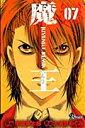魔王(7) JUVENILE REMIX (少年サンデーコミックス)