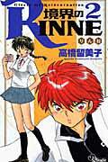 境界のRINNE(2) (少年サンデーコミックス) [ <strong>高橋留美子</strong> ]