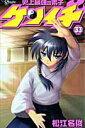 史上最強の弟子ケンイチ 33 (少年サンデーコミックス) 松江名 俊