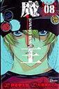 魔王(8) JUVENILE REMIX (少年サンデーコミックス)