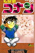 名探偵コナン(66)