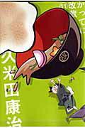 http://thumbnail.image.rakuten.co.jp/@0_mall/book/cabinet/0912/09122088.jpg