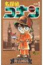 名探偵コナン 1 (少年サンデーコミックス) [ 青山 剛昌...