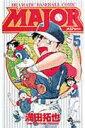 MAJOR(5) (少年サンデーコミックス) [ 満田拓也 ]