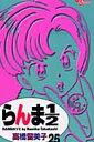らんま1/2(25)新装版 (少年サンデーコミックス) [ ...