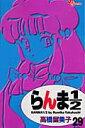 らんま1/2(29)新装版 (少年サンデーコミックス) [ ...