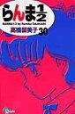 らんま1/2(30)新装版 (少年サンデーコミックス) [ ...