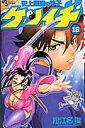 史上最強の弟子ケンイチ 16 (少年サンデーコミックス) 松江名 俊