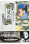 夜叉の瞳 <strong>高橋留美子</strong> 人魚シリーズ 3 (少年サンデーコミックス) [ 高橋 留美子 ]