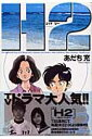 H2(12) (少年サンデーコミックスワイド版) [ あだち充 ]