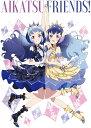 アイカツフレンズ!Blu-ray BOX 3【Blu-ray...
