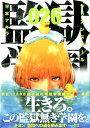 監獄学園(26) (ヤンマガKCスペシャル) [ 平本 アキ...