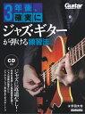 3年後、確実にジャズ・ギターが弾ける練習法 (リットーミュージック・ムック ギターマガジン) [ 宇