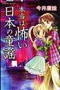 本当は怖い日本の童謡 (ちゃおホラ-コミックス)