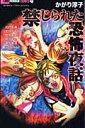 禁じられた恐怖夜話 (ちゃおホラ-コミックス)