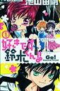 好きです鈴木くん!!(1) (フラワーコミックス Sho-comiフラワーコミックス) 池山田 剛