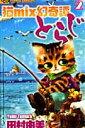 猫mix幻奇譚とらじ(2) (Flowersフラワーコミックスα) 田村由美
