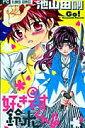 好きです鈴木くん!! 4 (フラワーコミックス) 池山田 剛