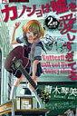 カノジョは嘘を愛しすぎてる(2) (フラワーコミックス チーズ!) 青木琴美