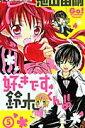 好きです鈴木くん!!(5) (フラワーコミックス Sho-Comiフラワーコミックス) 池山田剛