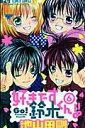 好きです鈴木くん!!(6) (フラワーコミックス Sho-comiフラワーコミックス) 池山田剛