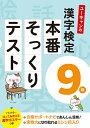 ユーキャンの漢字検定9級 本番そっくりテスト (ユー