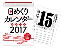 日めくりカレンダー(B5)(2017) ([カレンダー])
