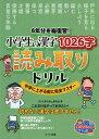 6年分を総復習 小学生の漢字1026字 読み取りドリル 中学に上がる前に完全マスター 子ども学力向上研究会