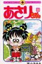 あさりちゃん(84) (てんとう虫コミックス(少女))