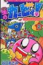 星のカービィ!も〜れつプププアワー!(第2巻) (コロコロドラゴンコミックス) 谷口あさみ