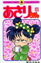 あさりちゃん(88) (てんとう虫コミックス(少女))