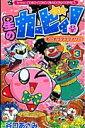 星のカービィ!も〜れつプププアワー!(第3巻) (コロコロドラゴンコミックス) 谷口あさみ