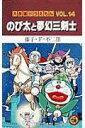 【送料無料】大長編ドラえもん14 のび太と夢幻三剣士