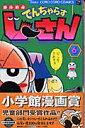 絶体絶命でんぢゃらすじ-さん(第6巻) (てんとう虫コミックス) 曽山一寿
