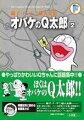 オバケのQ太郎(2)
