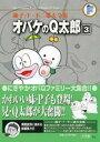 藤子・F・不二雄大全集 オバケのQ太郎(3) (てんとう虫コミックス(少年))