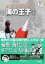 藤子・F・不二雄大全集 海の王子(1) (てんとう虫コミックス(少年))